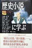 歴史小説に学ぶ (プレジデントビジネスマン読本)