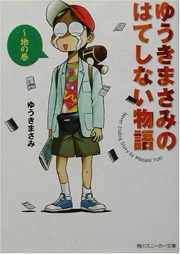 ゆうきまさみのはてしない物語 地の巻 (角川スニーカー文庫)の詳細を見る