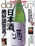dancyu ( ダンチュウ ) 2010年 03月号 [雑誌]