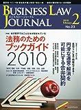 BUSINESS LAW JOURNAL (ビジネスロー・ジャーナル) 2010年 02月号 [雑誌]