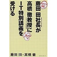 藤田田社長が高橋徹教授にIT特別講義を受ける