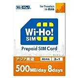 アジア周遊 Wi-Ho!SIM 4G LTE プリペイド SIM カード 8日間 500MB/日 データ通信専用 日本語マニュアル 24Hサポート 3in1 / タイ 台湾 シンガポール インドネシア ベトナム 韓国 中国 香港 マカオ