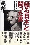 「驕る日本」と闘った男―日露講話条約の舞台裏と朝河貫一