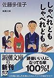 しゃべれどもしゃべれども / 佐藤 多佳子 のシリーズ情報を見る