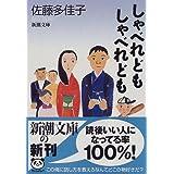 佐藤 多佳子 (著) (88)新品:   ¥ 724 ポイント:7pt (1%)15点の新品/中古品を見る: ¥ 650より