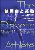 糖尿病と運動―糖尿病患者のスポーツ活動ガイドライン