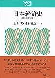 「日本経済史 -- 近世から現代まで (<Y[igrek]21>)」販売ページヘ