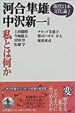 現代日本文化論〈1〉私とは何か