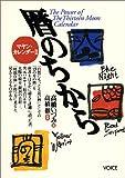 マヤン・カレンダー2―暦のちから
