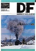 鉄道車輌ディテール・ファイル〈014〉会津若松のC11 PART2