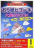 おり紙ヒコーキ大集合BOOKボリュームアップ版