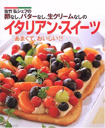 佐竹弘シェフの卵なし、バターなし、生クリームなしのイタリアン・スイーツ―あまくて、おいしい!! (主婦の友生活シリーズ)