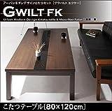 IKEA・ニトリ好きに。アーバンモダンデザインこたつセット【GWILT FK】グウィルト エフケー こたつテーブル 80×120cm | ブラック