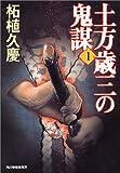 土方歳三の鬼謀 (1) (ハルキ文庫)