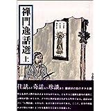 禅門逸話選 (上)