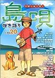 沖縄三線で弾く 島唄 弾き語りベスト20