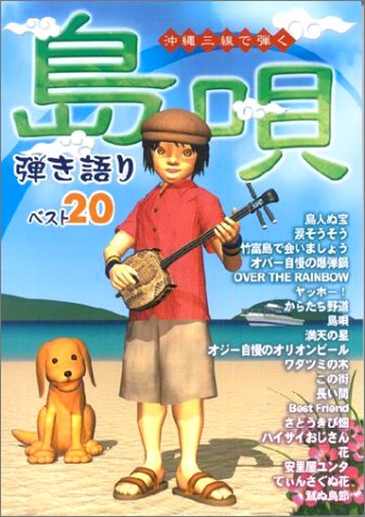 """""""島唄""""弾き語りベスト20 (沖縄三線で弾く)"""