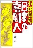 日本の喜劇人 (新潮文庫)