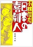 日本の喜劇人 (新潮文庫) 画像