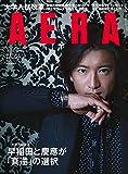 AERA (アエラ) 2019年 1/28 号【表紙:木村拓哉】[雑誌]