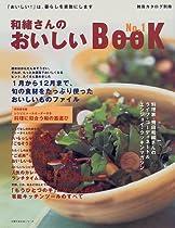 和緒さんのおいしいBOOK (No.1) (主婦の友生活シリーズ)