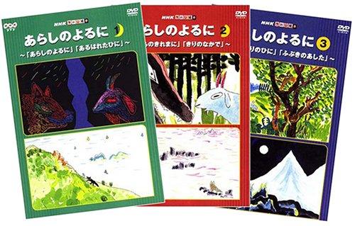 NHKてれび絵本 あらしのよるに DVD-BOX