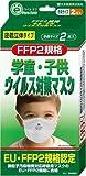 FFP2規格 学童・子供 ウイルス対策マスク 2枚入