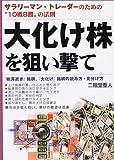 """大化け株を狙い撃て―サラリーマン・トレーダーのための""""10戦8勝""""の法則"""