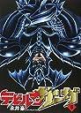 デビルマンサーガ (6) (ビッグコミックススペシャル)