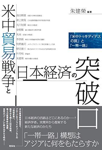 米中貿易戦争と日本経済の突破口――「米中トゥキディデスの罠」と「一帯一路」