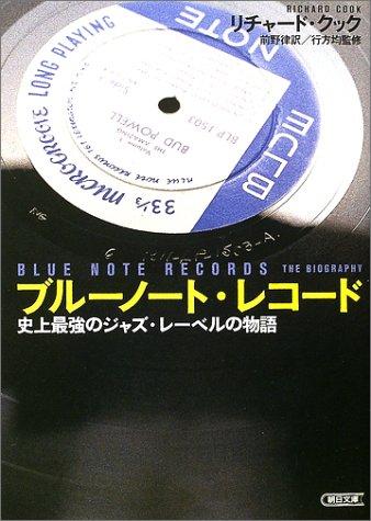 ブルーノート・レコード―史上最強のジャズ・レーベルの物語 (朝日文庫)の詳細を見る