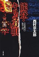 能登・キリコの唄 十津川警部シリーズ
