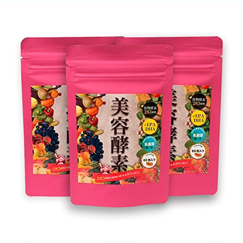 283種類の植物酵素配合 美容酵素 ソフトカプセル60粒入り×5袋セット