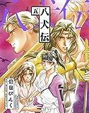八犬伝(5) (ウィングス・コミックス)