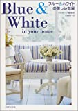 ブルー&ホワイトの美しい部屋Blue & White in Your Home 画像