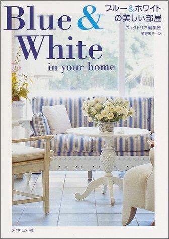 ブルー&ホワイトの美しい部屋Blue & White in Your Homeの詳細を見る