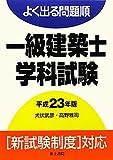 よく出る問題順 一級建築士学科試験〈平成23年版〉