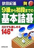 9級から初段までの基本詰碁