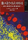襲いくるウイルスHHV‐6—体内に潜む見えない侵入者を追う (Newton Science Series)