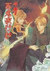 百鬼夜行抄(12) (Nemuki+コミックス)