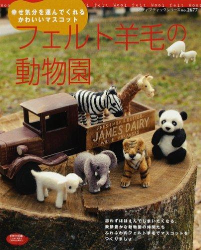 フェルト羊毛の動物園—幸せ気分を運んでくれるかわいいマスコット (レディブティックシリーズ—手芸 (2677))