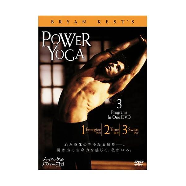 ブライアン・ケスト パワーヨガ [DVD]の商品画像