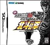 「北斗の拳DS」の画像