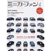 ミニカーファン vol.7 (エイムック 983)