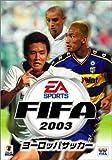 FIFA 2003 ヨーロッパサッカー