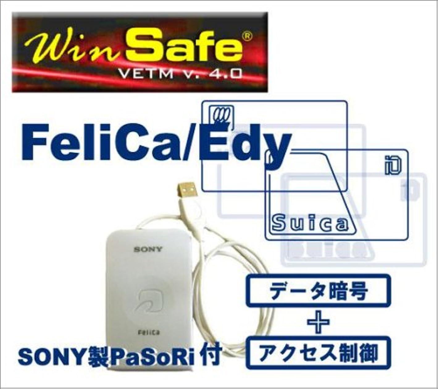 フロンティア判定手荷物WinSafe VETM v.4.0 BASIC for FeliCa/Edy with PaSoRi (SONY RC-S320)