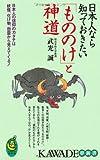日本人なら知っておきたい「もののけ」と神道 (KAWADE夢新書)
