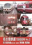 名古屋鉄道1988年 No.2   名古屋本線 新名古屋~新岐阜 津島線 尾西線 [DVD]