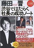 藤田晋 渋谷ではたらく社長の成功ノート