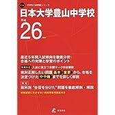 日本大学豊山中学校 26年度用 (中学校別入試問題シリーズ)
